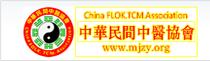 中華民間中醫協會