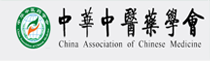 中華中醫藥學會